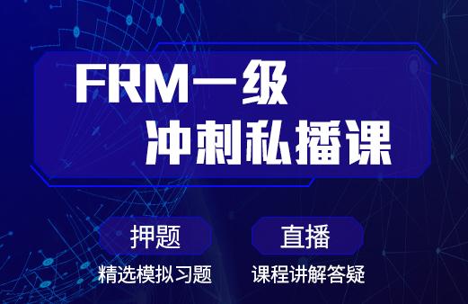 FRM一级冲刺私播课