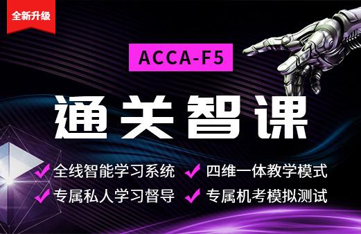 ACCA-F5通关智课