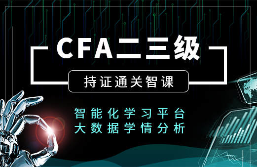 怎么通过CFA一级考试?-河南融跃教育机构