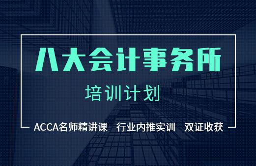 ACCA在国内的免考政策_河南融跃教育