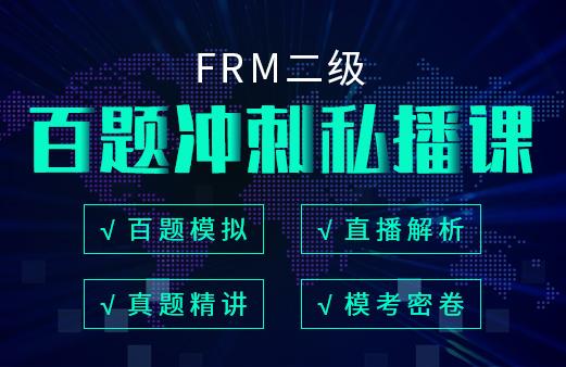 2021年FRM二级百题冲刺私播课