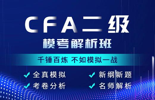 哪里可以看cfa免费网课?-河南融跃教育机构
