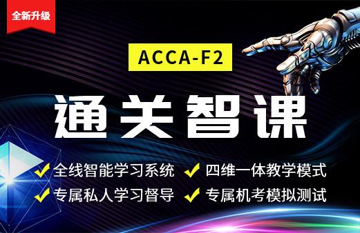 ACCA-F2通关智课
