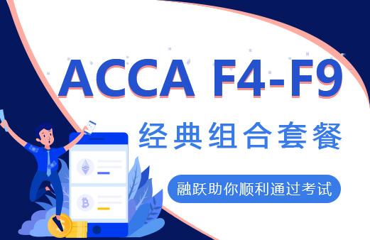 ACCA F4 - F9 经典组合套餐