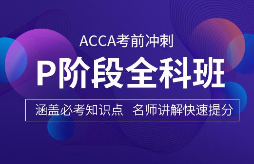 ACCA考前冲刺P阶段全科班