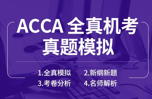 ACCA机考模拟测试