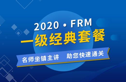 2020年FRM一级经典套餐
