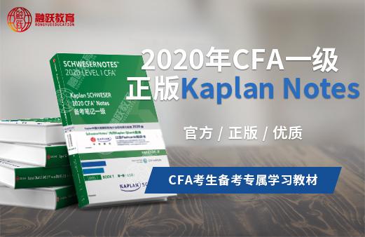 CFA 2020年KAPLAN正版教材一级英文NOTES图片