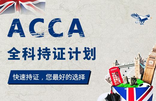 ACCA 全科持证套餐