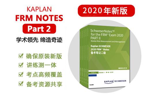 FRM新版KAPLAN正版教材二级英文NOTES图片
