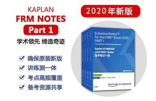 FRM新版KAPLAN正版教材一级英文NOTES图片