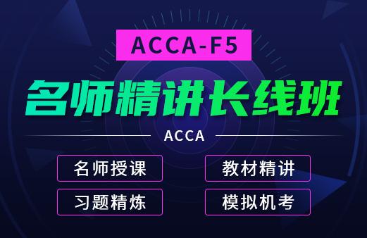 ACCA-F5名师精讲长线班