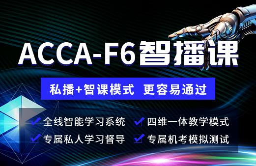 ACCA-F6智播课