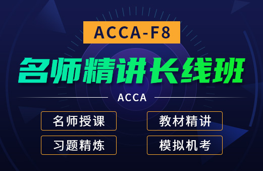 ACCA-F8名师精讲长线班