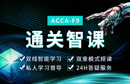 ACCA-F9通关智课图片