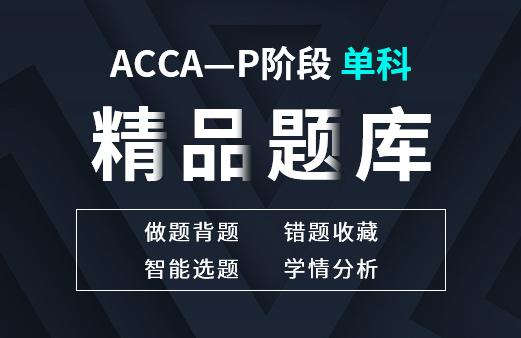 ACCA-P单科精品题库