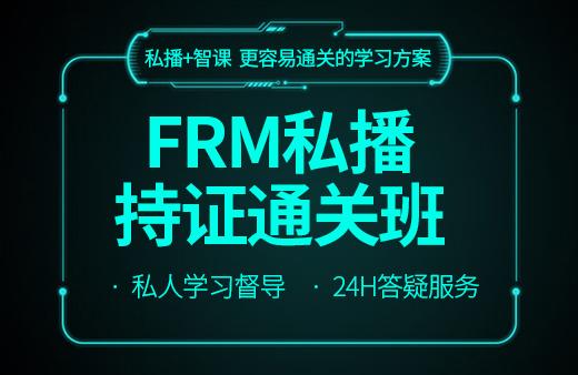 FRM私播持证通关班图片