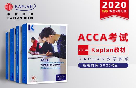 KAPLAN原版ACCA教材+练习册图片