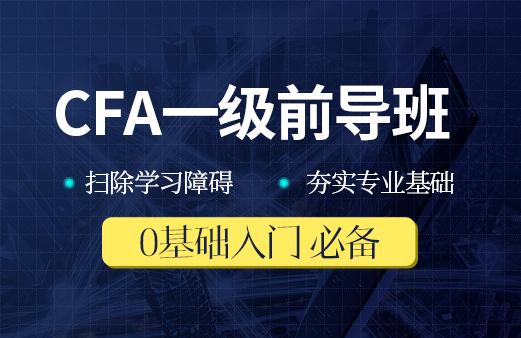 CFA三级2020年考纲变化?-河南融跃教育机构