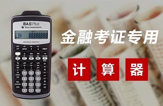 金融考证专用计算器图片