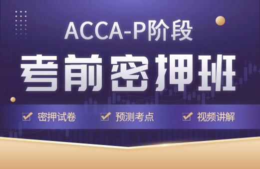 ACCA注册费多少钱?_河南融跃教育