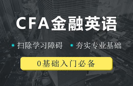 CFA二级考试有多难?-河南融跃教育机构