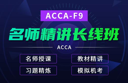 ACCA-F9名师精讲长线班