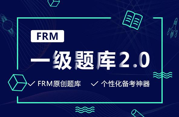 FRM一级题库2.0图片