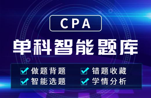 CPA单科智能题库