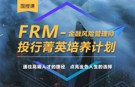 FRM全科面授课程