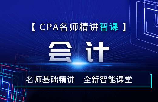 2021年CPA名师精讲智课—会计
