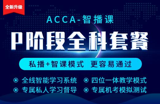 ACCA-P阶段全科智播课
